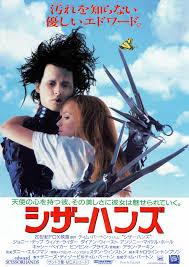少女時代or青春時代にみてどきどきした映画