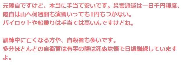「子供の迷彩服試着は不安」共産党要請で自衛隊イベント中止 埼玉