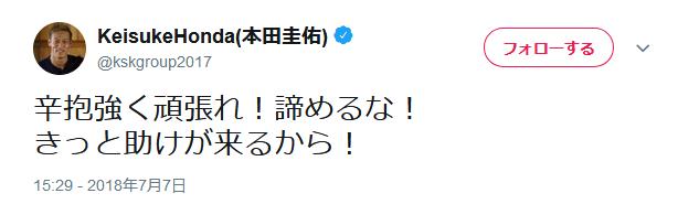 """本田圭佑がカンボジア代表監督兼GMに就任! 選手との""""二足のわらじ""""へ"""