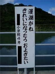 おもしろい看板、標識の画像ください
