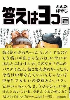 ゆるい漫画・アニメ