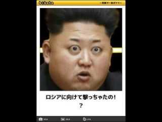 【政治家】のbokete(ボケて)を貼るトピ5
