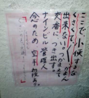 【画像トピ】奇妙な張り紙!