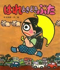小学生にオススメ!読み聞かせの絵本!