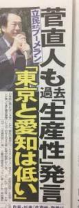 新潮45 杉田水脈氏擁護特集で社長コメント「常識逸脱した」
