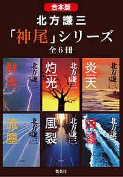 今読んでる小説、何ですか?
