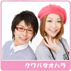 関西弁を話す女性の印象