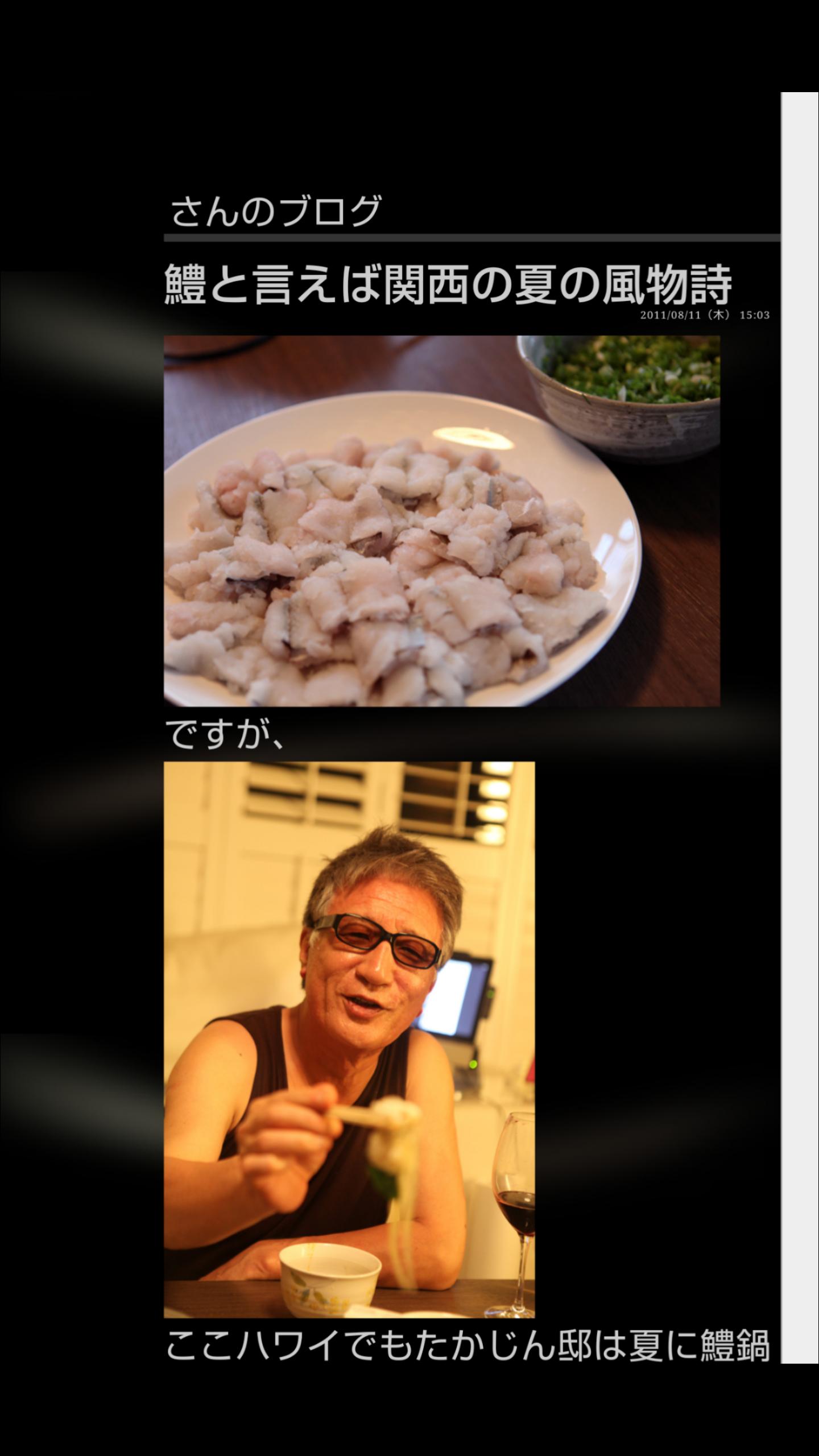 夏のお勧めの鍋料理