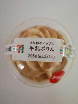最近買った美味しいもの♪