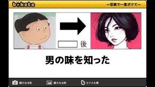 漫画・アニメのボケて(bokete)が集まるトピpart3