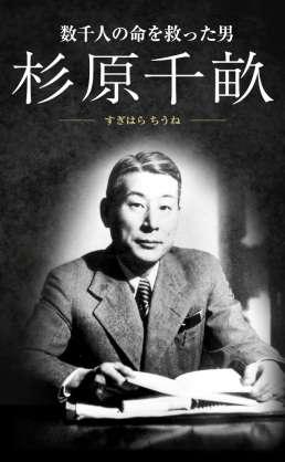 あなたが思う日本で一番すごい偉人は誰ですか