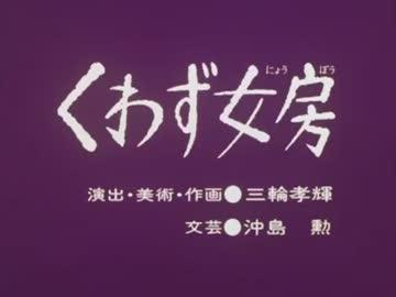 「まんが日本昔ばなし」好きな人!