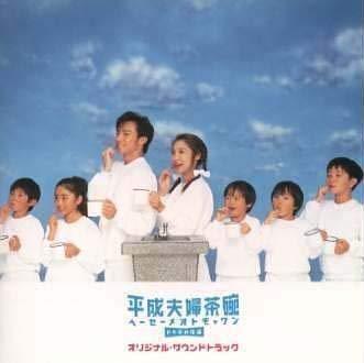 90年代のドラマの画像を貼るトピ
