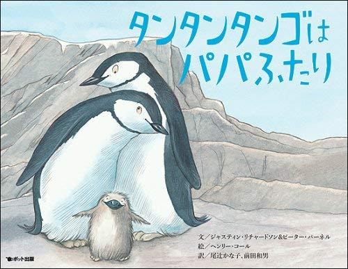 ペンギンの同性カップル、両親からヒナを誘拐