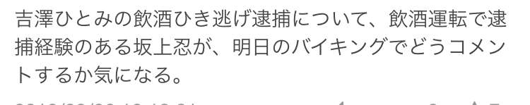 吉澤ひとみ容疑者 報道陣の前に姿…茶髪にワンピース、うつむいてバンに乗り込む