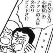 不平不満を岡田あーみん風に吐き出すトピpart2