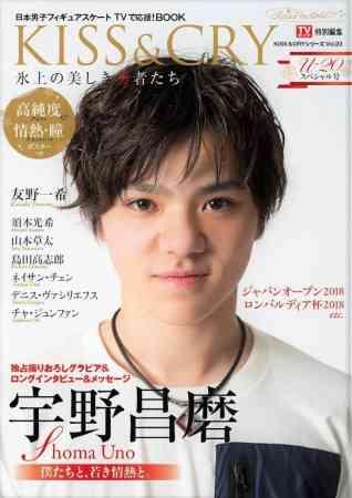 オリコン1位! フィギュア・宇野昌磨選手が女性雑誌の表紙飾り売り上げ急増