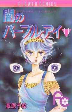 少女漫画のファッション