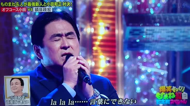 小田和正さんについて