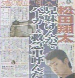 松田翔太の業界内評価が低下? 撮影を止めてしまうことも
