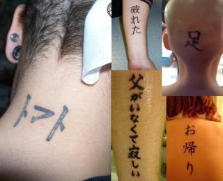 ちょっとヘンなタトゥーの画像トピ