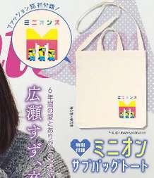 【定期トピ】雑誌付録11・12月号