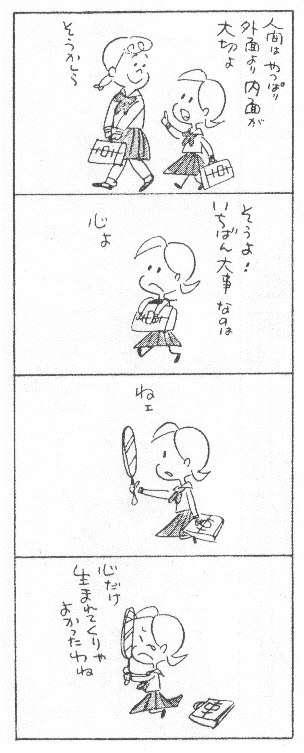 「小さな恋のものがたり」好きな人!part4