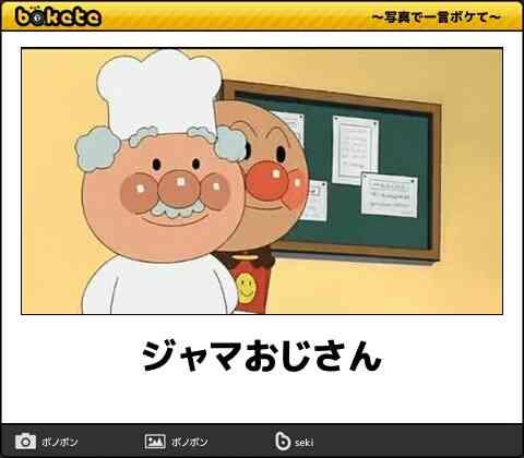 【限定】アンパンマンbokete集めようPart2