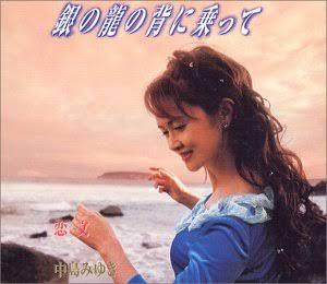 中島みゆきさんで好きな歌