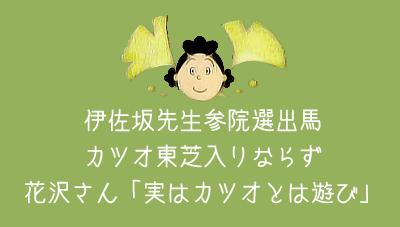 【ネタトピ】勝手に作ろう!サザエさんの最終回!