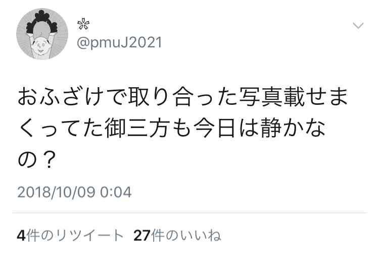 Hey!Say!JUMP・八乙女光、新潟公演のマナーの悪さに「ライブの開催自体を考え直す」と明言