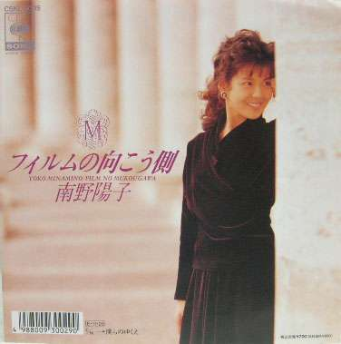 Image result for 南野 陽子 フィルム の 向こう 側