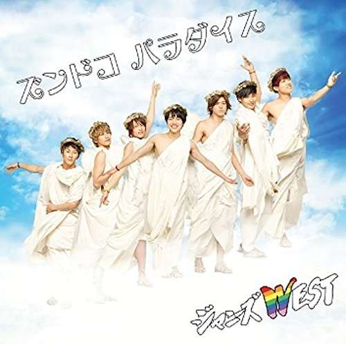 Image result for johnny's west zundoko paradise