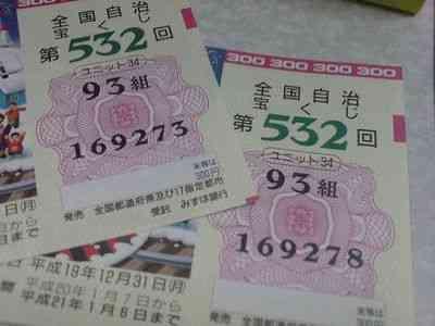 宝くじで1等に当選した場合に備えて知っておきたい5つのポイント   nanapi [ナナピ]