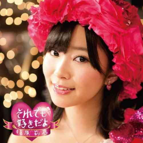 HKT48指原莉乃が暴言「お金を出したらセンターになれるんだぁ!」