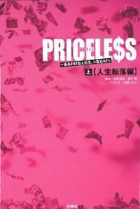 木村拓哉「PRICELESS」の成功は ONE PIECE的チームプレーにあった(エキサイトレビュー) - エキサイトニュース