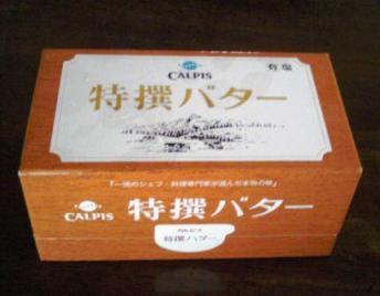 パンにぬるカルピス! カルピス味のマーガリンが登場www