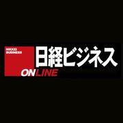 """""""正直者が馬鹿を見ない""""社会づくりを:日経ビジネスオンライン"""