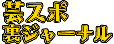 『フライデー』、AKB48関係のスクープ厳禁に! AKBメンバーはデート可能に : 芸スポ裏ジャーナル