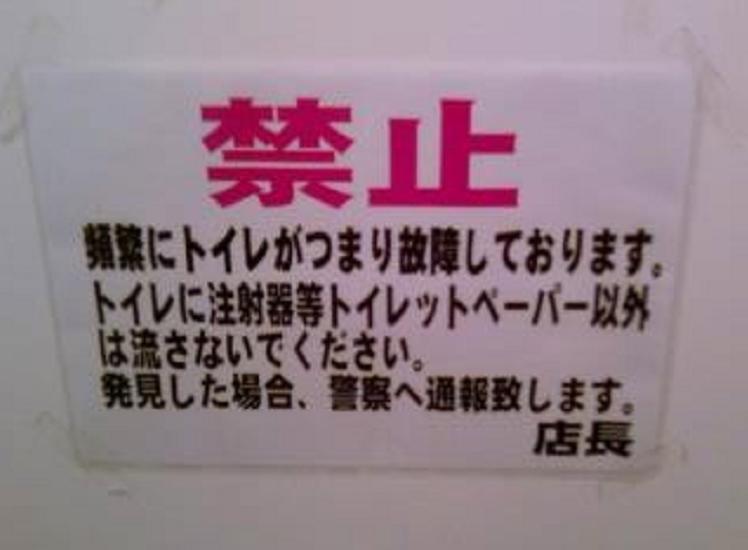 ドン・キホーテのトイレの禁止事項ひどすぎワロタwww