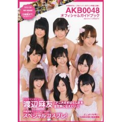 Amazon.co.jp: AKB0048オフィシャルガイドブック (講談社 Mook): FRIDAY編集部: 本