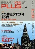 「日本で一番幸せな都道府県」ランキング