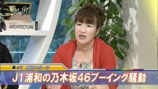 乃木坂46の「さいたまダービーブーイング騒動」 - YouTube