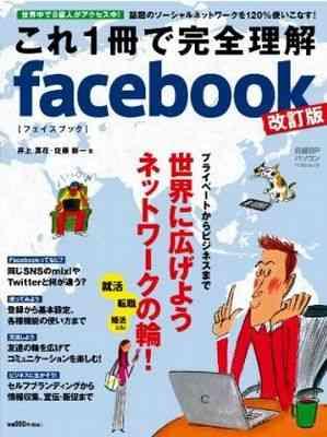 実名登録制のFacebook、本名以外で登録している人は17.0%