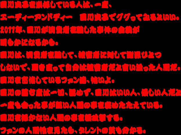 芸能プロ各社が西川史子先生を「ブラックリスト」に