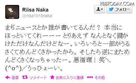 仲里依紗、約1週間でTwitterを再公開ww「私は芸能界には向いていない性格みたい」
