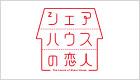 シェアハウスの恋人|日本テレビ