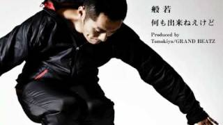 般若 / 何も出来ねえけど (P)(C)2011 昭和レコード - YouTube