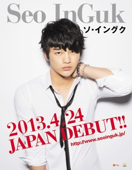 韓国歌手ソ・イングク…日本デビュー曲を披露「日本デビューをしますので、たくさんの愛情お願いします」