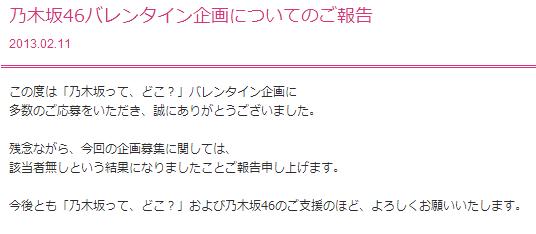 乃木坂46バレンタイン企画、女性ファン集まらず中止に…